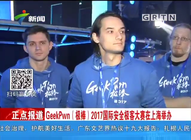 GeekPwn(极棒)2017国际安全极客大赛在上海举办