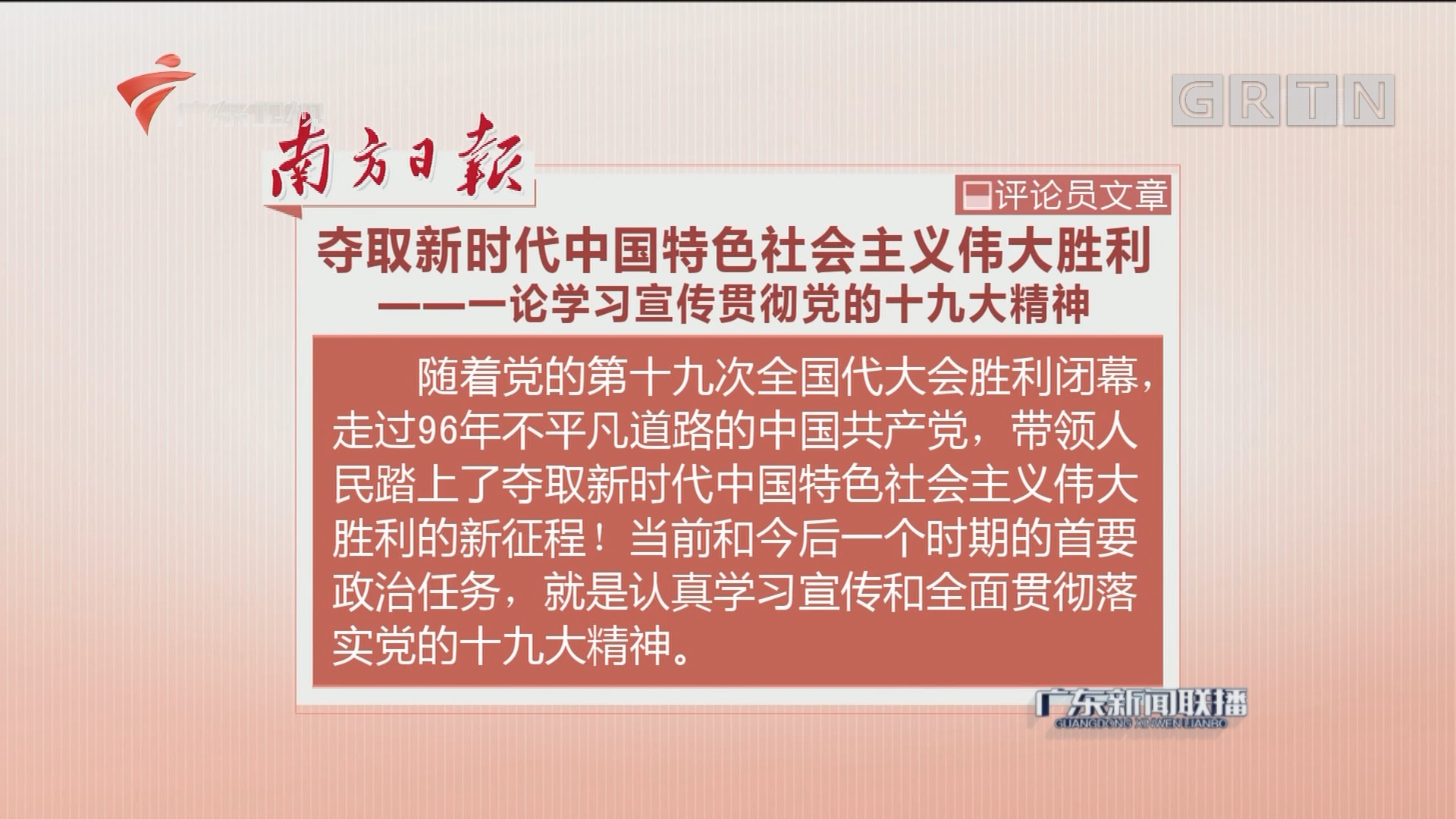 夺取新时代中国特色社会主义伟大胜利——一论学习宣传贯彻党的十九大精神