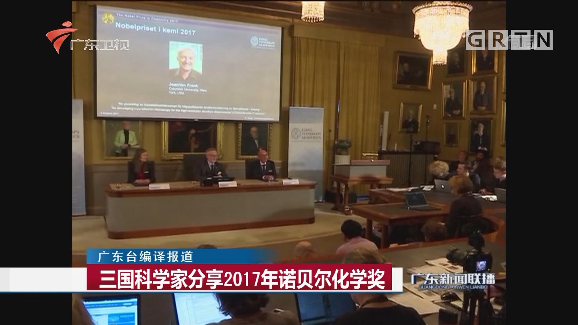 三国科学家分享2017年诺贝尔化学奖