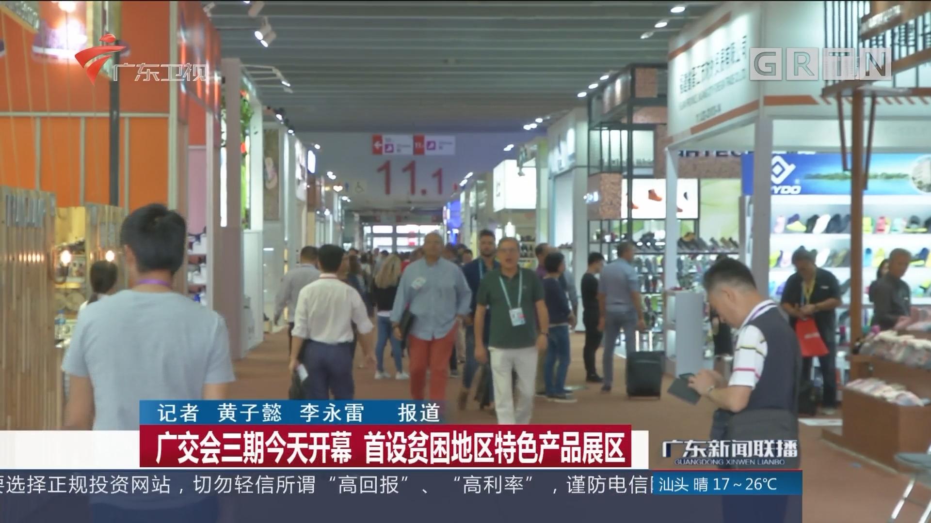广交会三期今天开幕 首设贫困地区特色产品展区