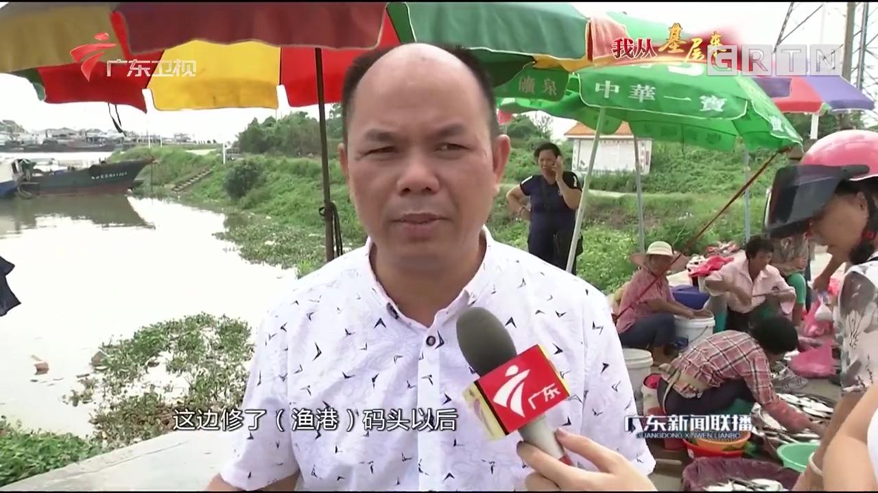 十九大代表梁鼓劲:乡村振兴战略让村民有了新期待