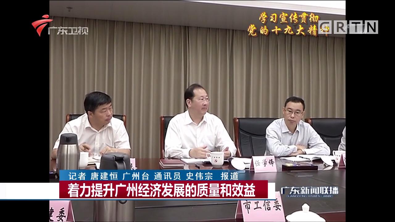 着力提升广州经济发展的质量和效益