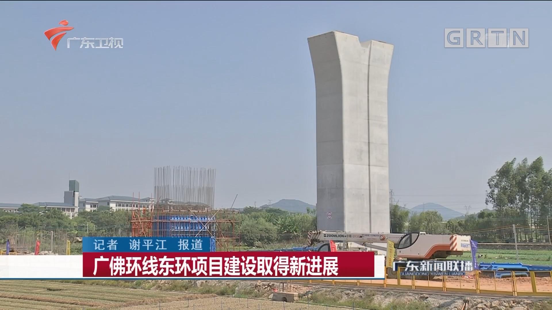 广佛环线:广州南至白云机场段首座桥墩建成