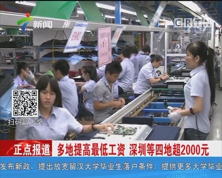 多地提高最低工资 深圳等四地超2000元