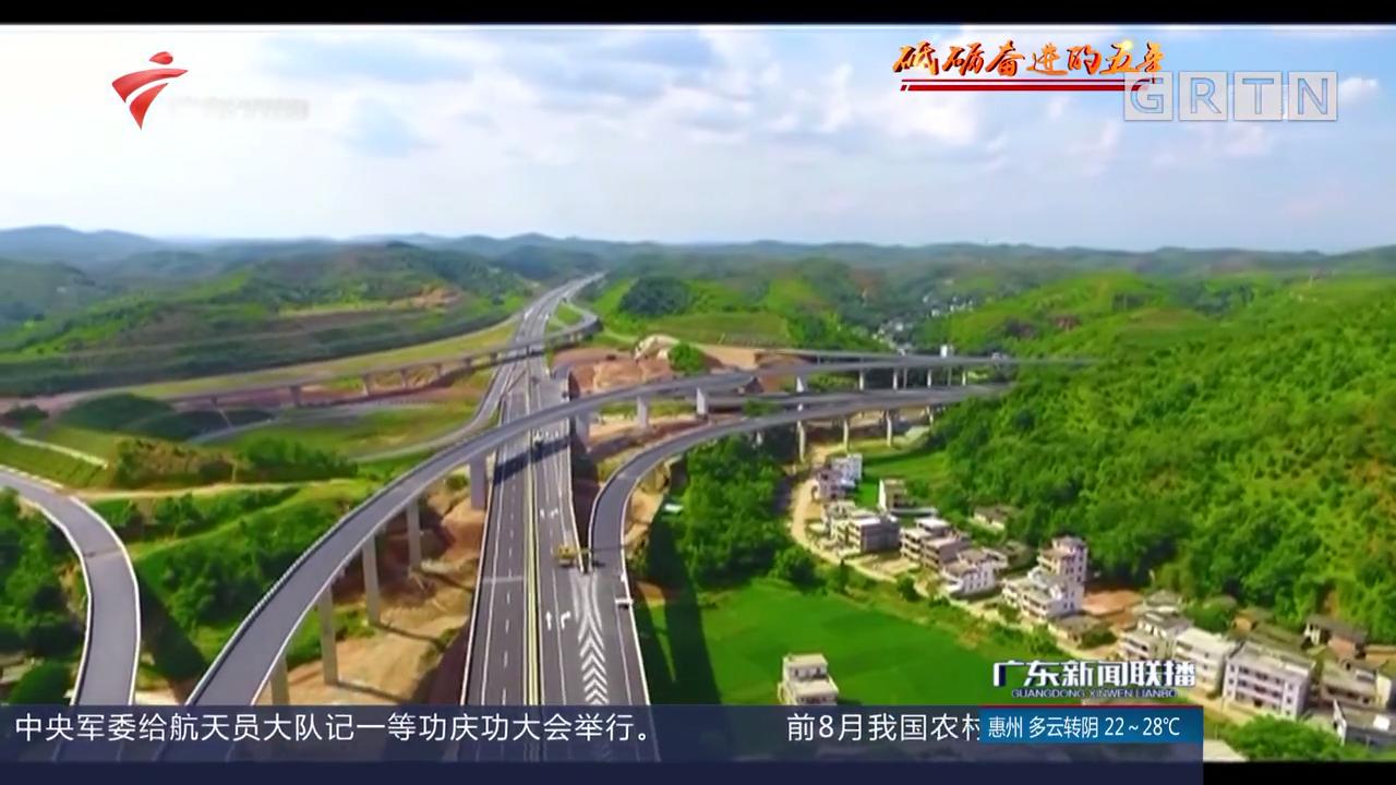梅州:过去五年夯实基础 期待未来振翅高飞