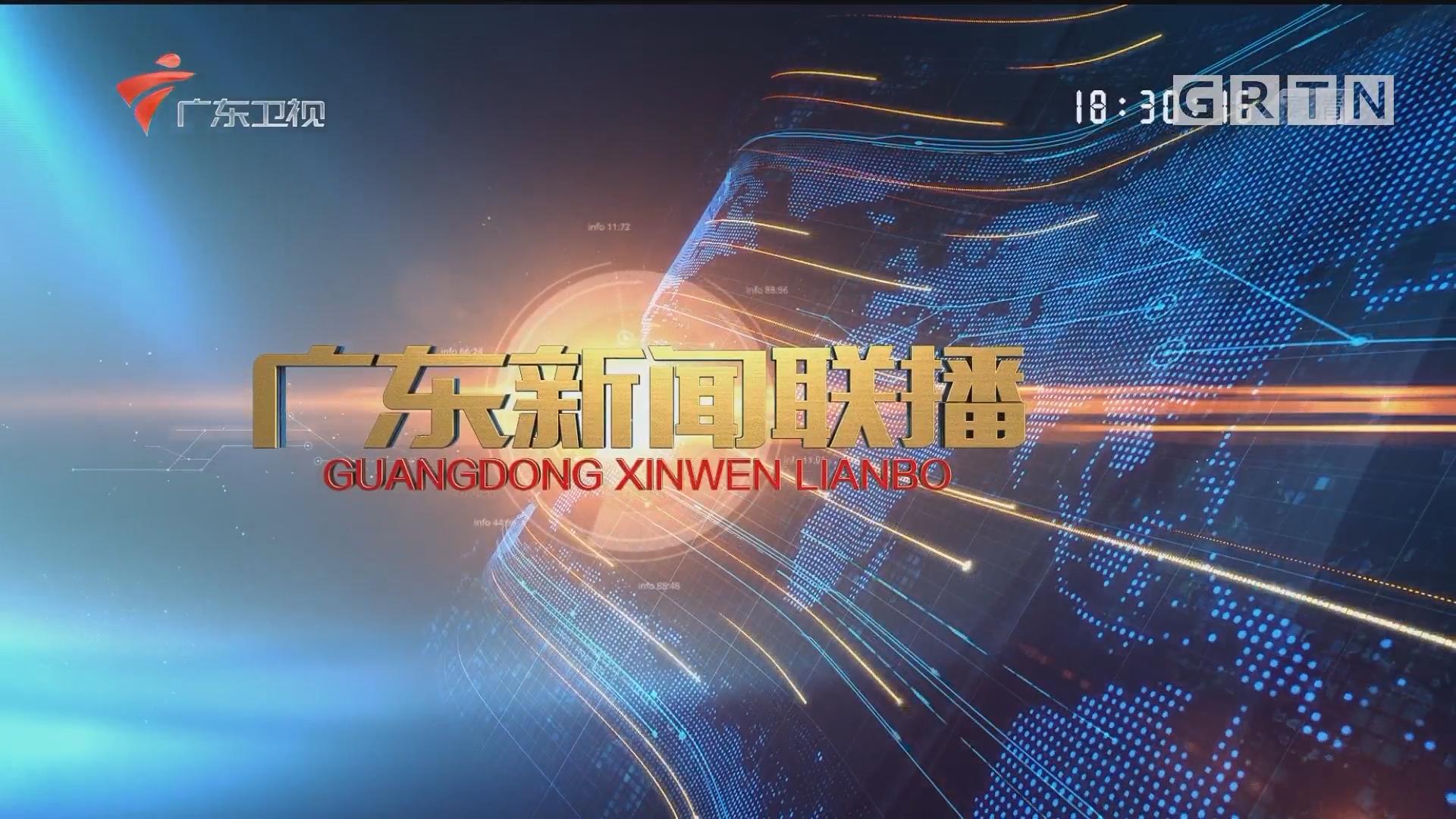 [HD][2017-10-30]广东新闻联播:阔步走进中国特色社会主义新时代——二论学习贯彻党的十九大精神