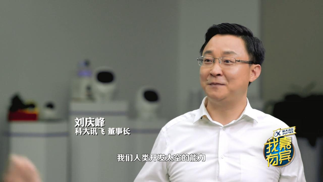 我有嘉宾:刘庆峰 20171009