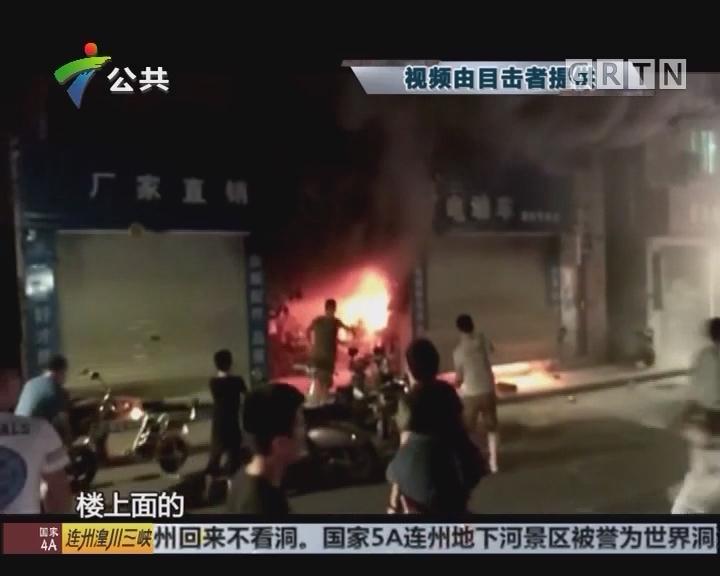 广州:电动车店铺深夜失火 街坊迅速疏散