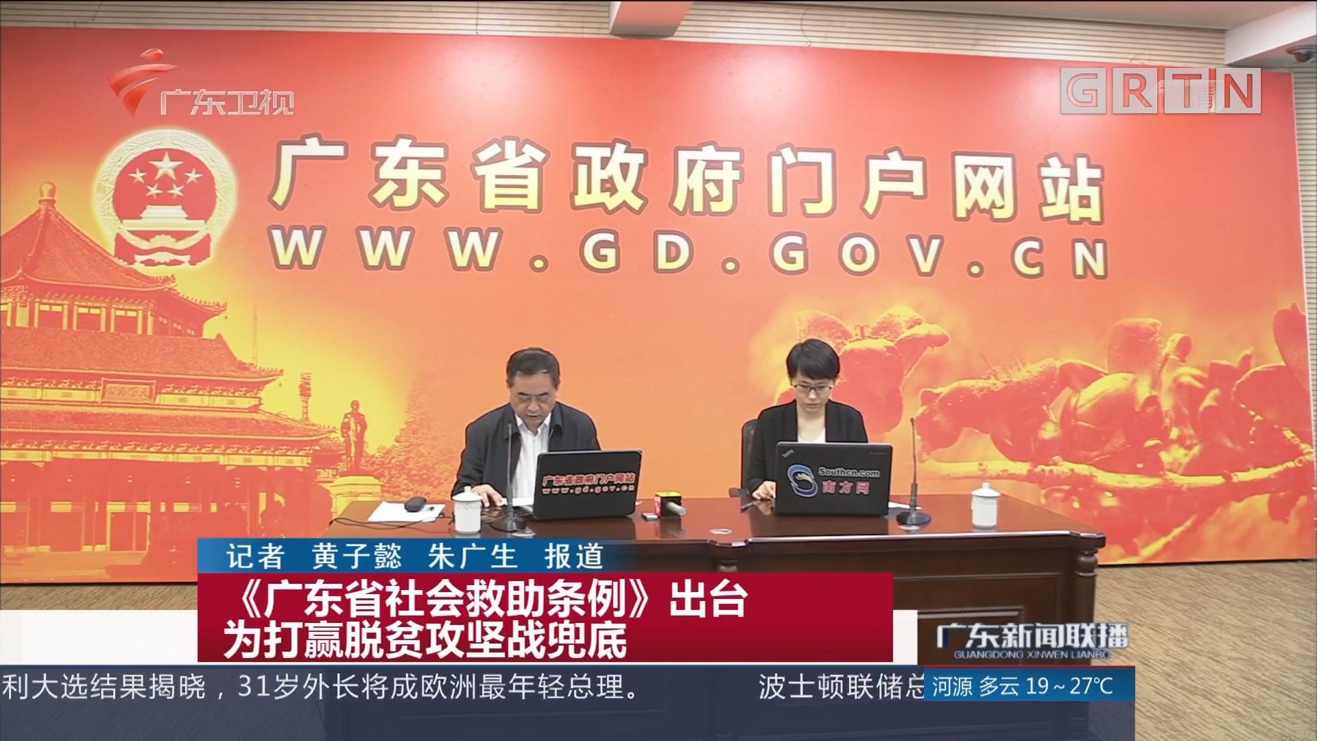 《广东省社会救助条例》出台 为打赢脱贫攻坚战兜底