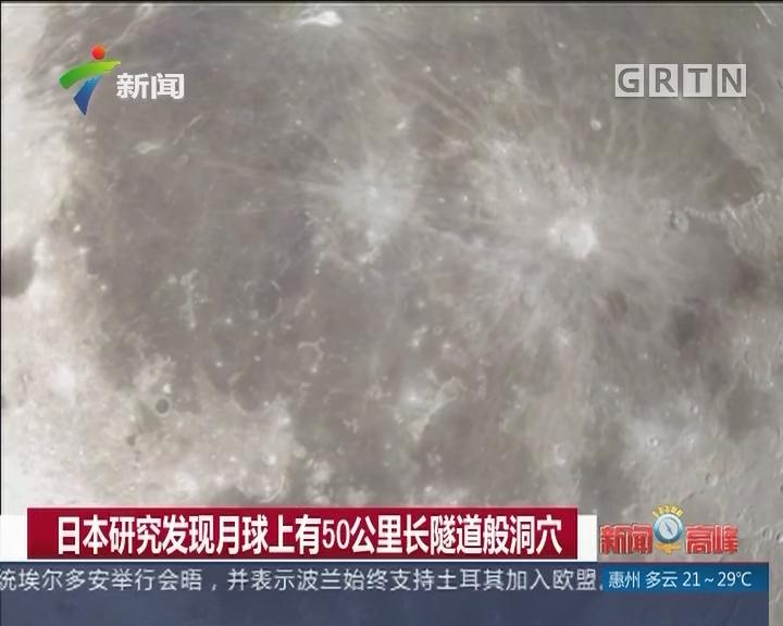 日本研究发现月球上有50公里长隧道般洞穴