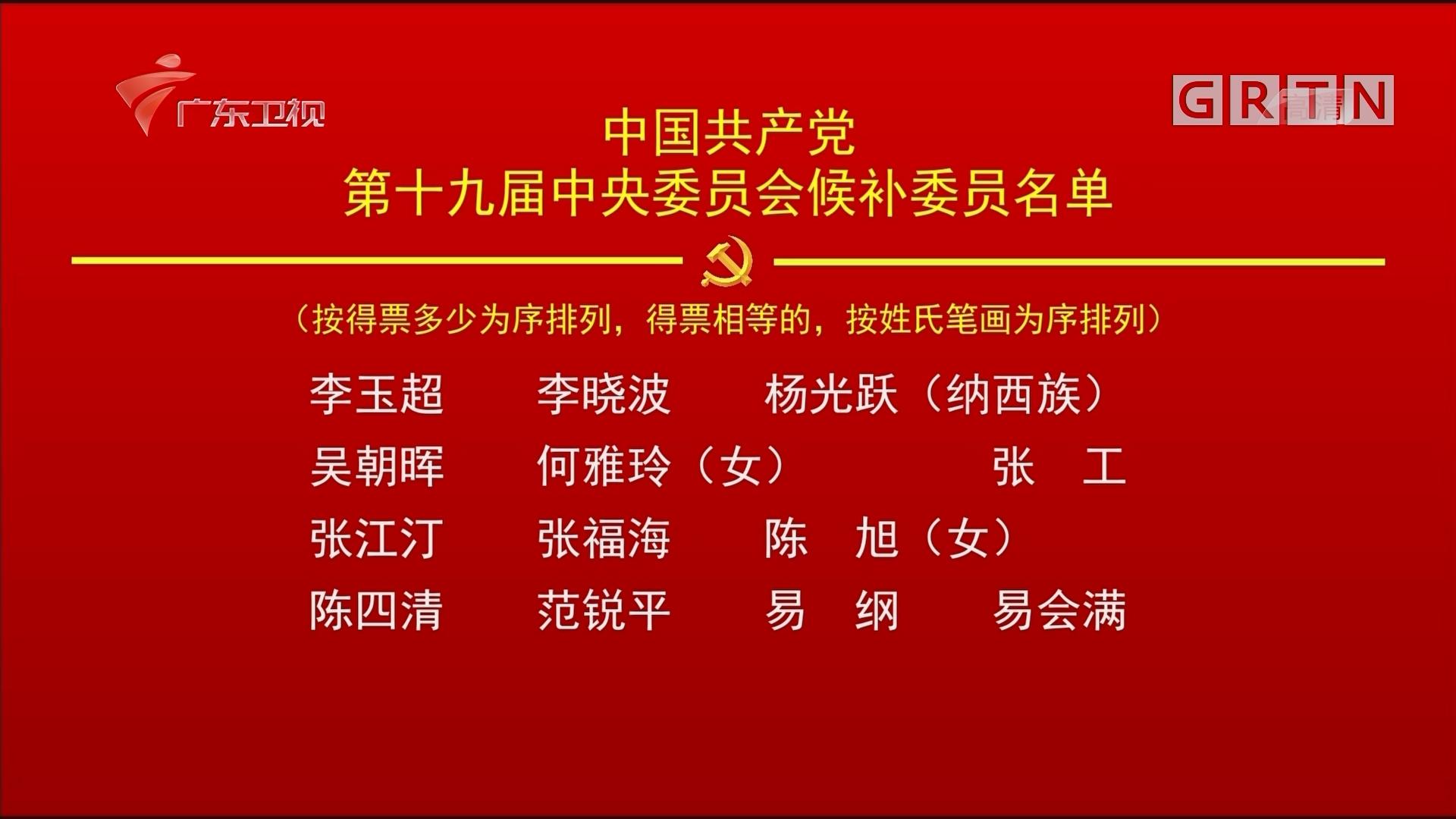 中国共产党第十九届中央委员会候补委员名单