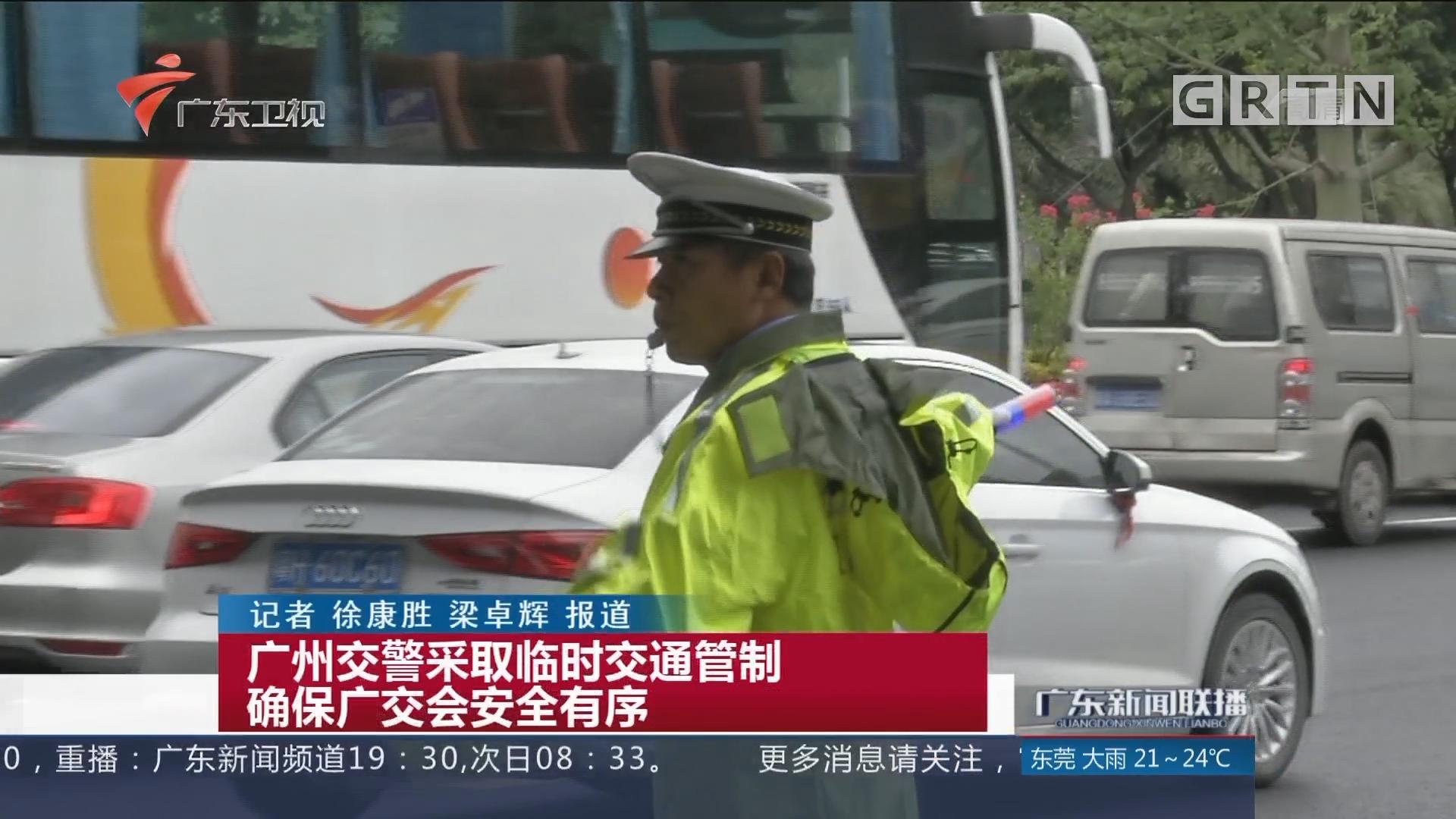 广州交警采取临时交通管制 确保广交会安全有序