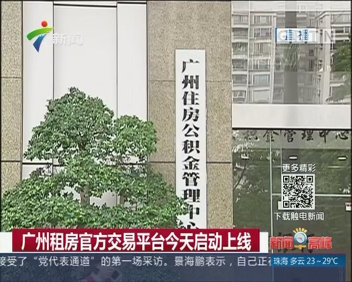 广州租房官方交易平台今天启动上线