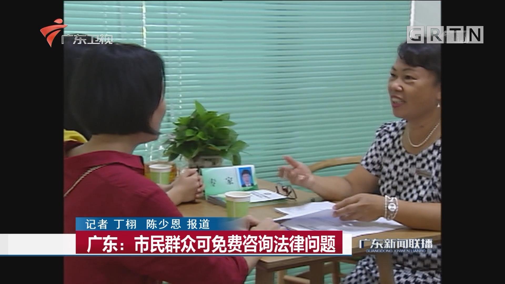 广东:市民群众可免费咨询法律问题