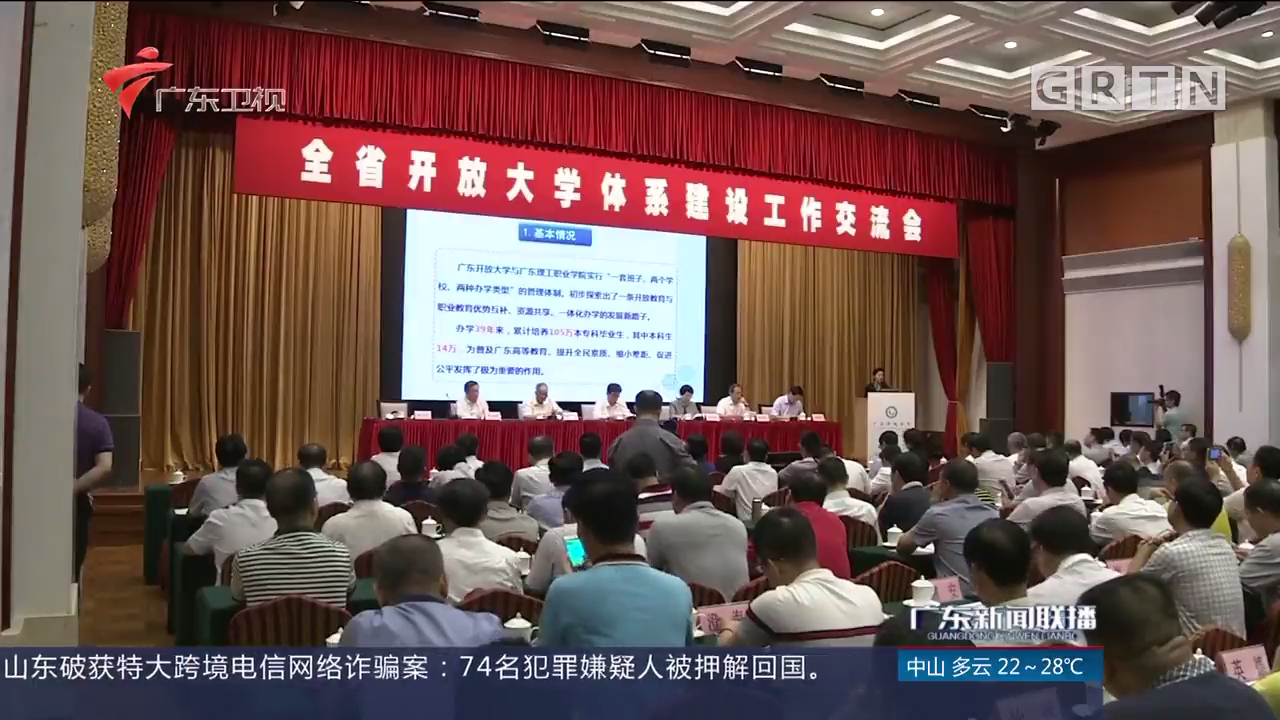 广东:支持开放大学 在教育体制机制改革中先行先试