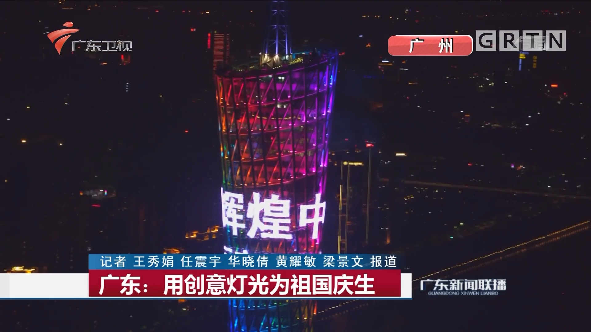 广东:用创意灯光为祖国庆生