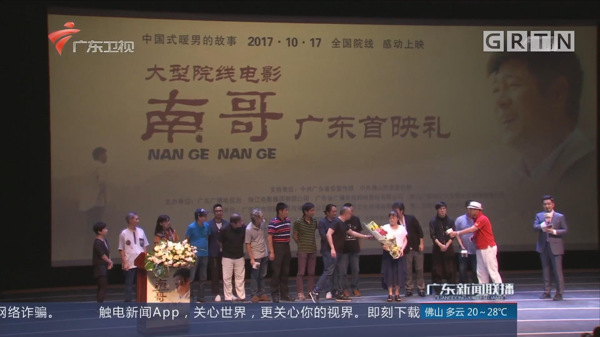 十九大献礼影片《南哥》广东首映礼在佛山举行