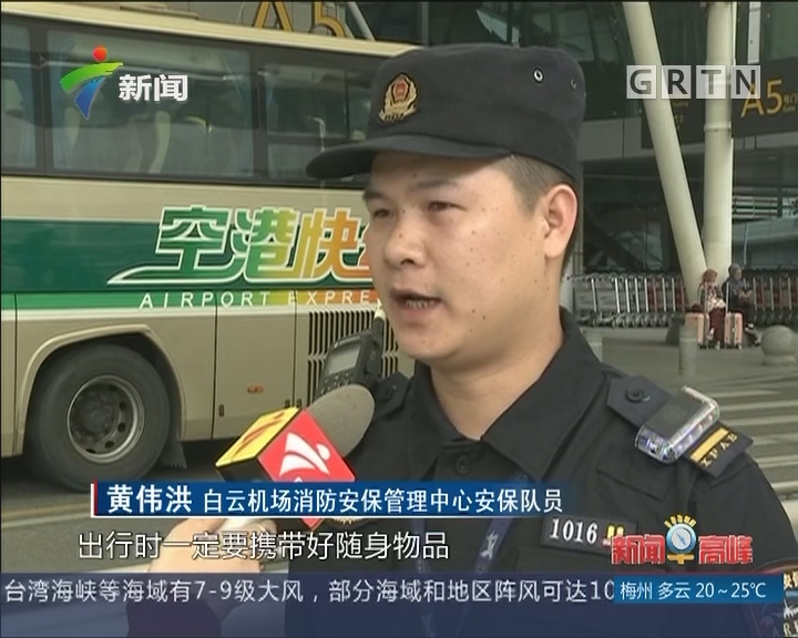 广交会客商丢8万 机场保安助寻回