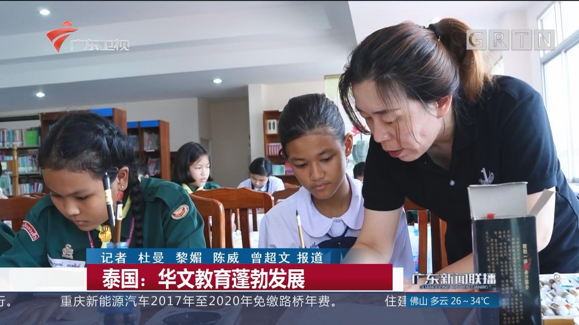 泰国:华文教育蓬勃发展