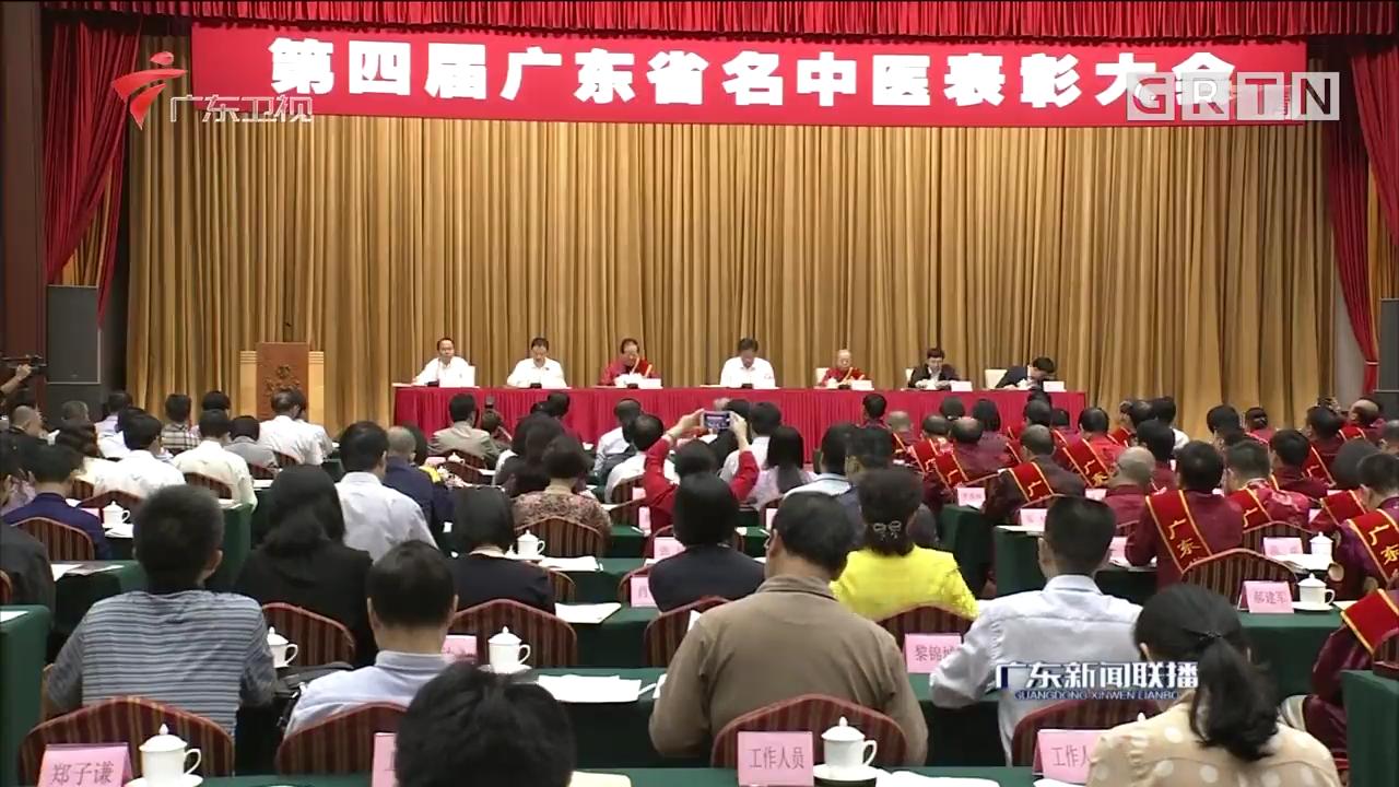 广东:隆重表彰国医大师、全国和省名中医