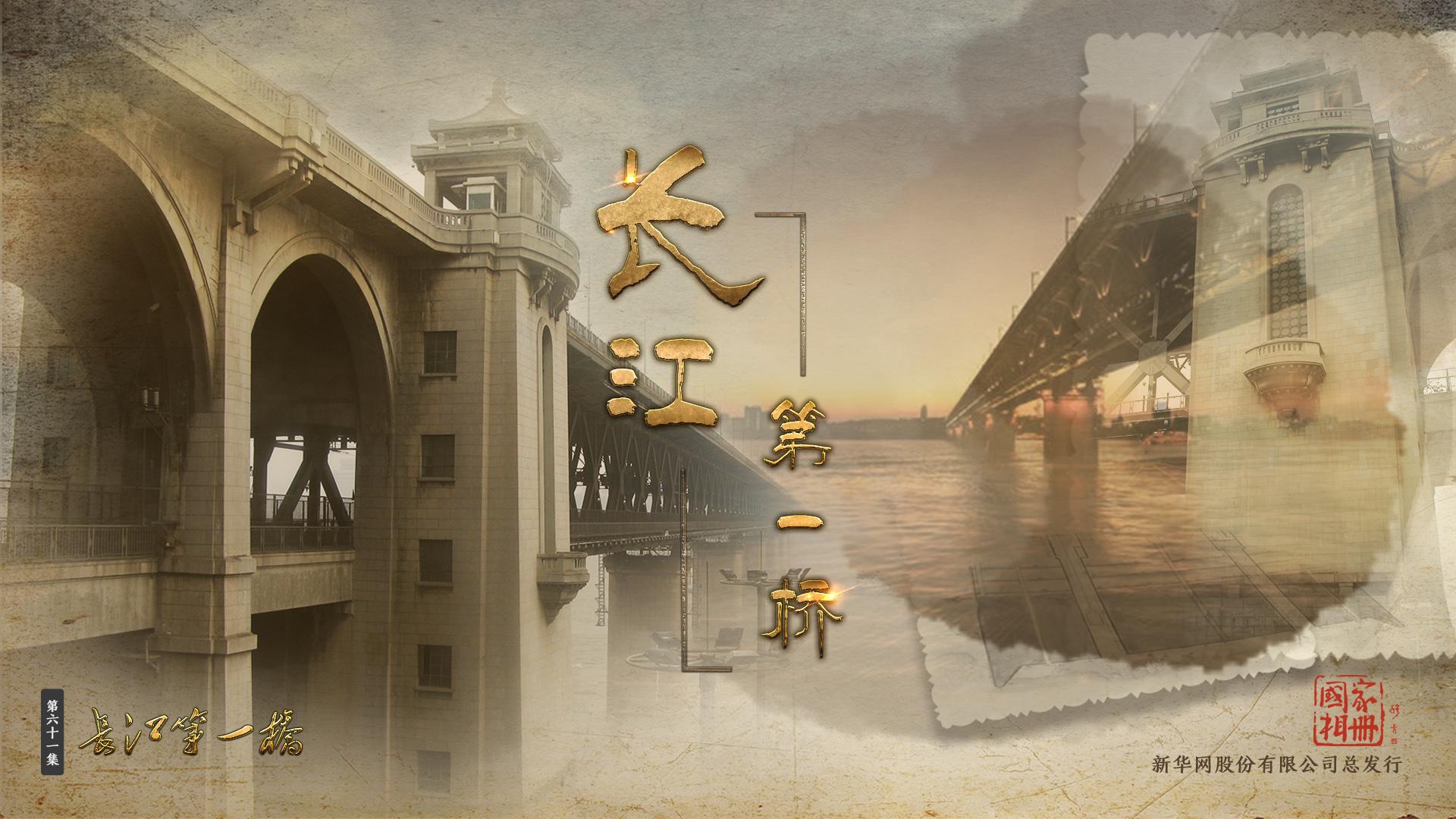 国家相册第六十一集《长江第一桥》