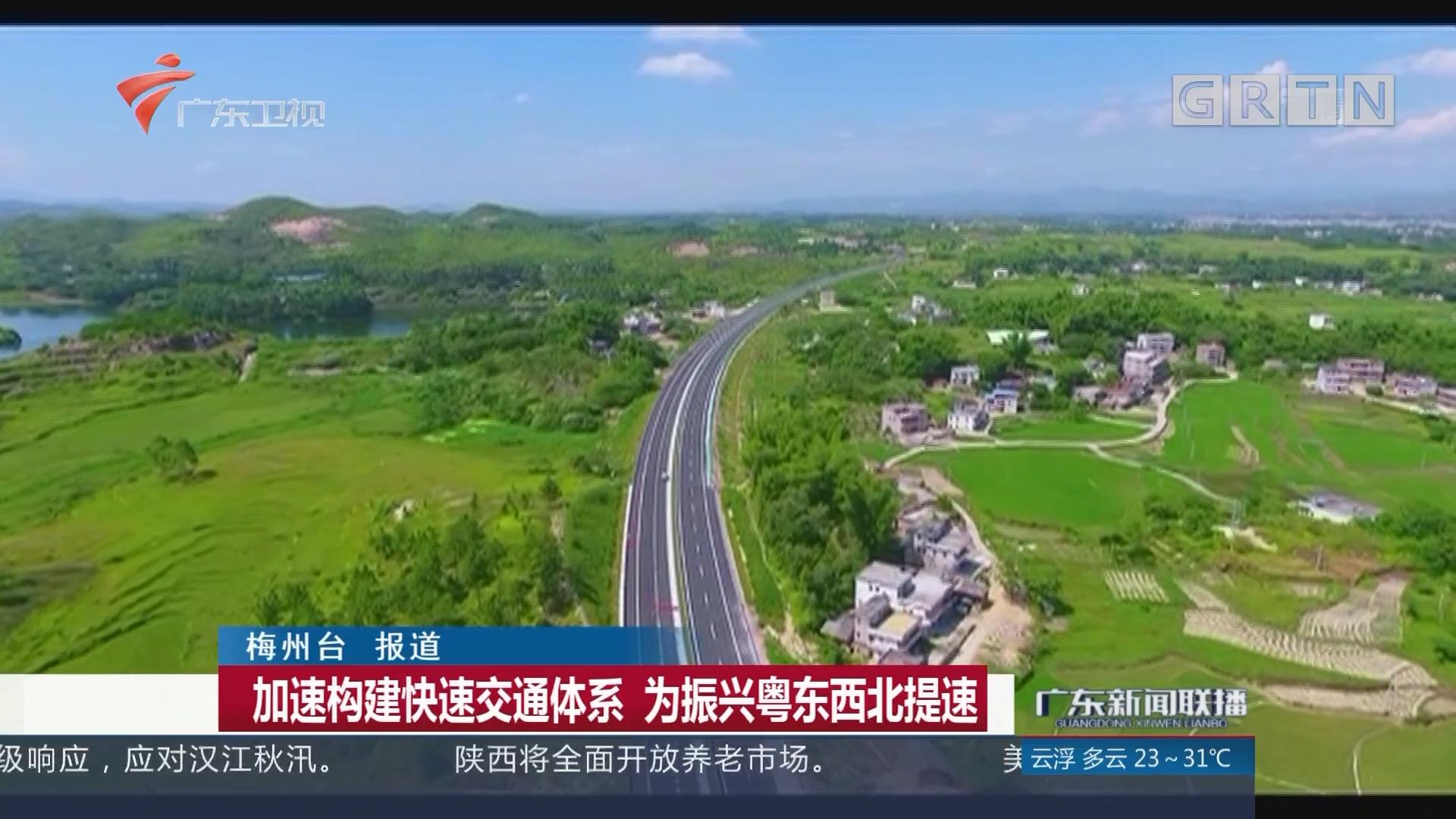 加速构建快速交通体系 为振兴粤东西北提速