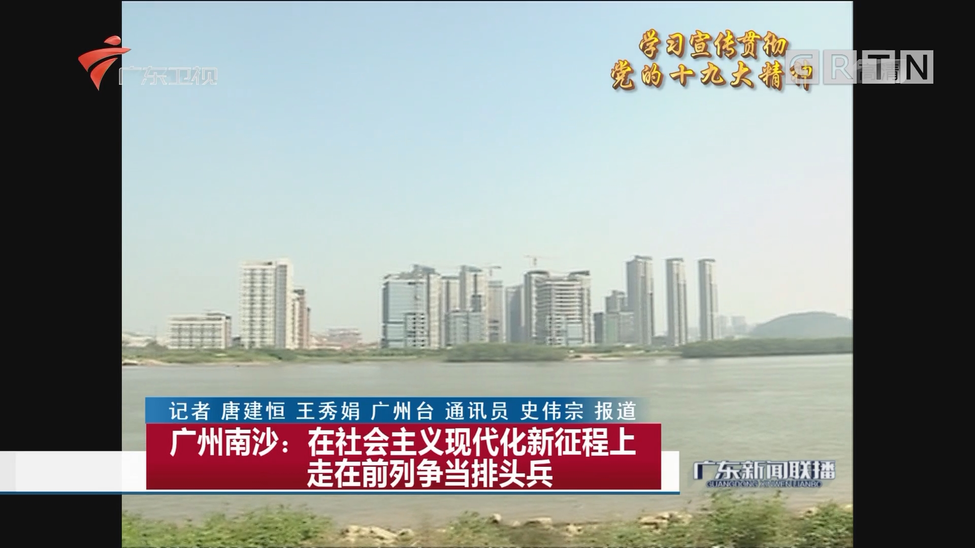 广州南沙:在社会主义现代化新征程上走在前列争当排头兵