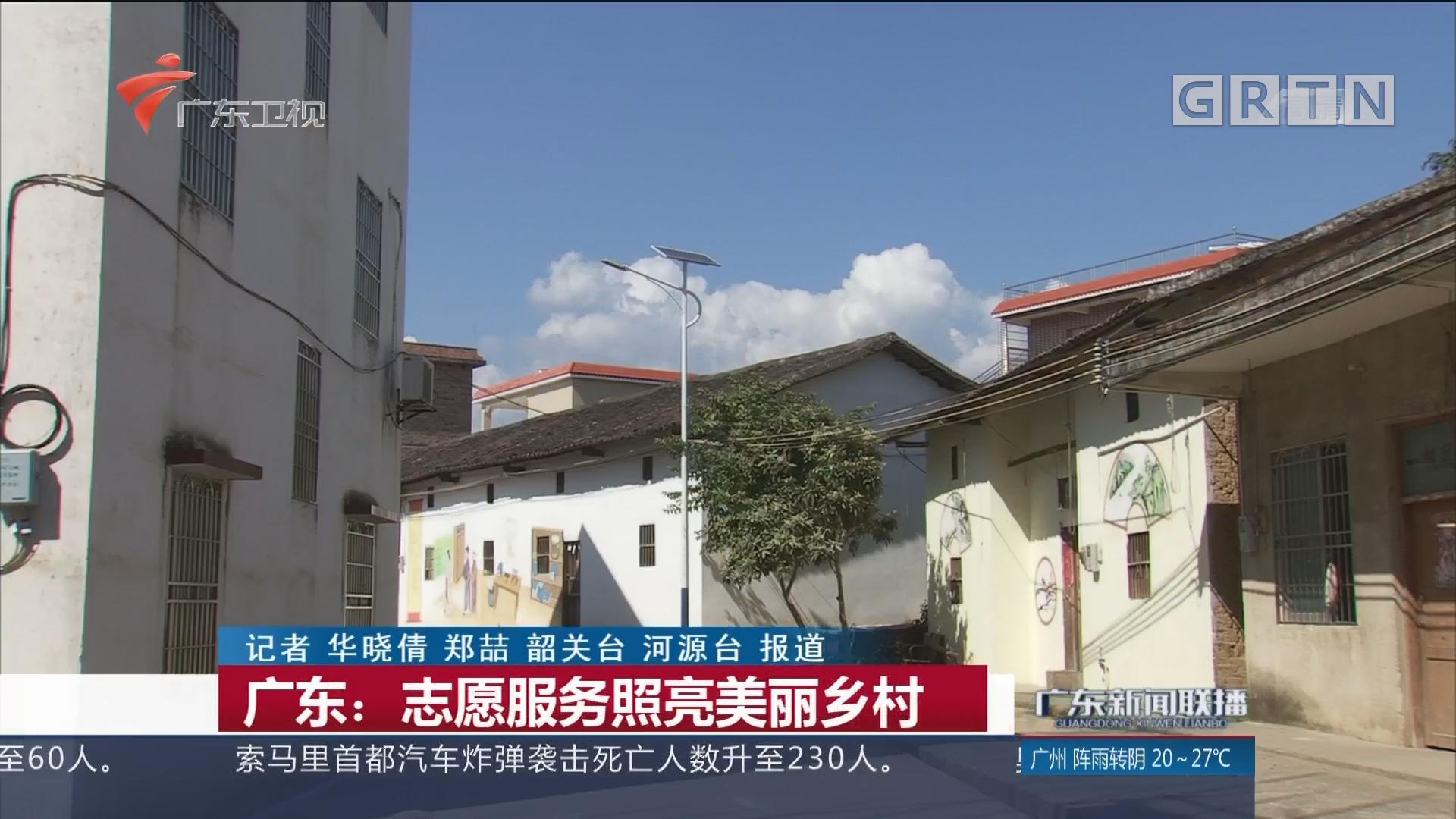 广东:志愿服务照亮美丽乡村
