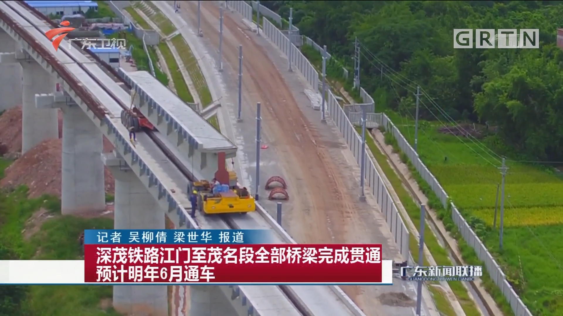 深茂铁路江门至茂名段全部桥梁完成贯通 预计明年6月通车