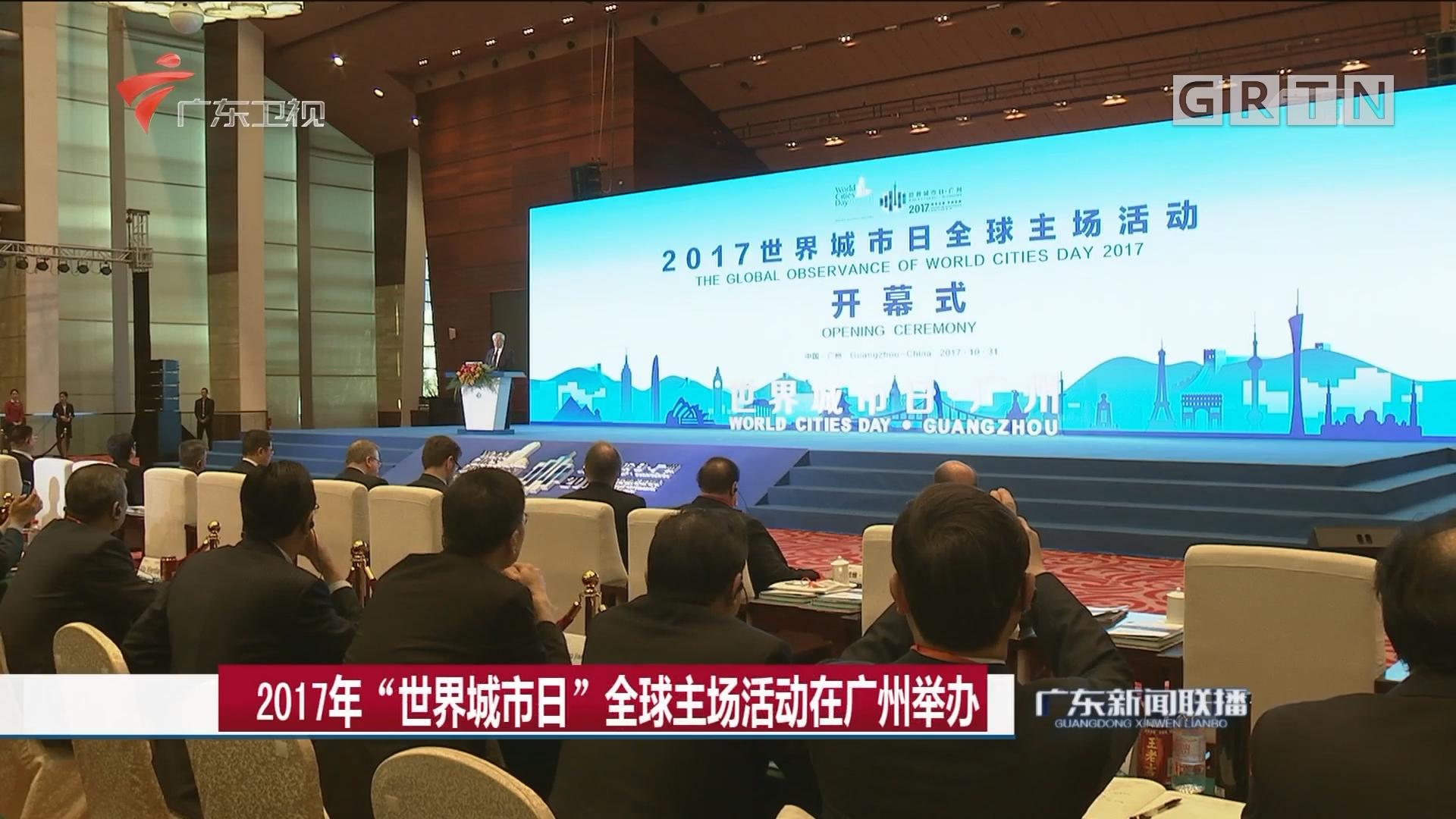 """2017年""""世界城市日""""全球主场活动在广州举办"""