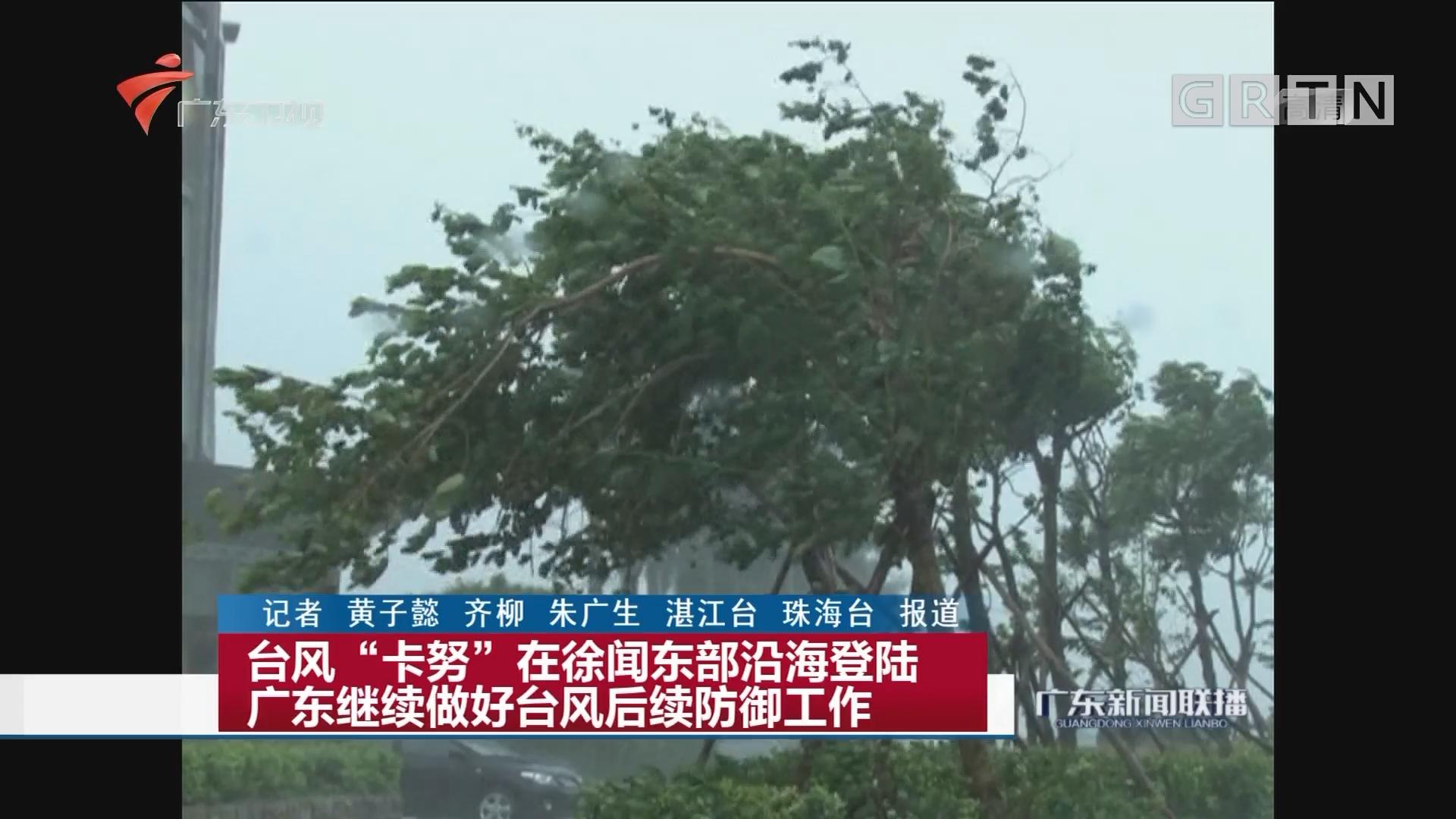 """台风""""卡努""""在徐闻东部沿海登陆 广东继续做好台风后续防御工作"""