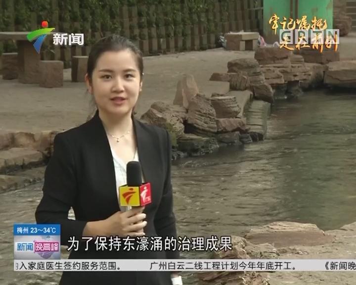 牢记嘱托 走在前列 广州东濠涌:多举并行 水清又明