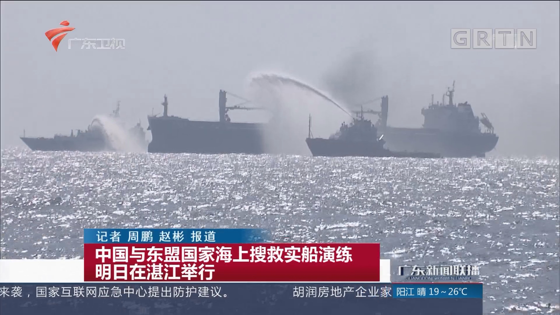 中国与东盟国家海上搜救实船演练 明日在湛江举行