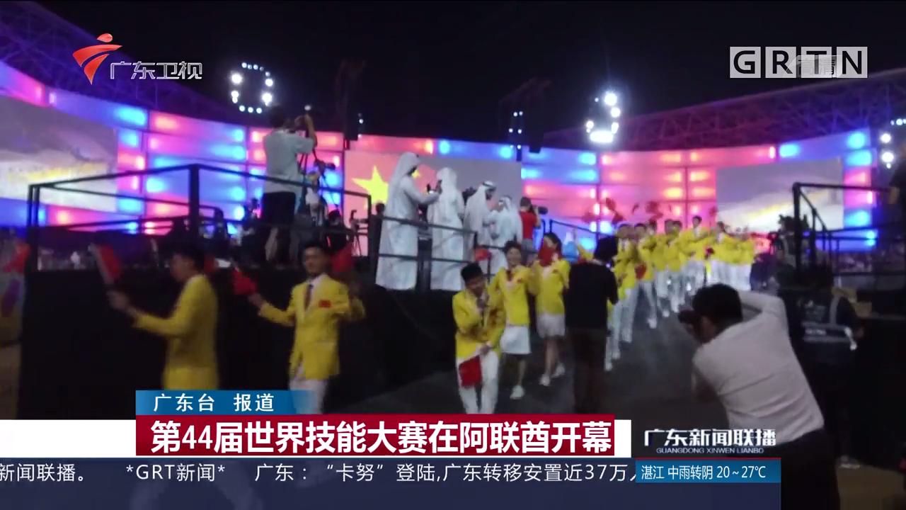 第44届世界技能大赛在阿联酋开幕