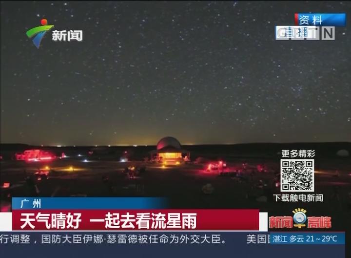 广州:天气晴好 一起去看流星雨