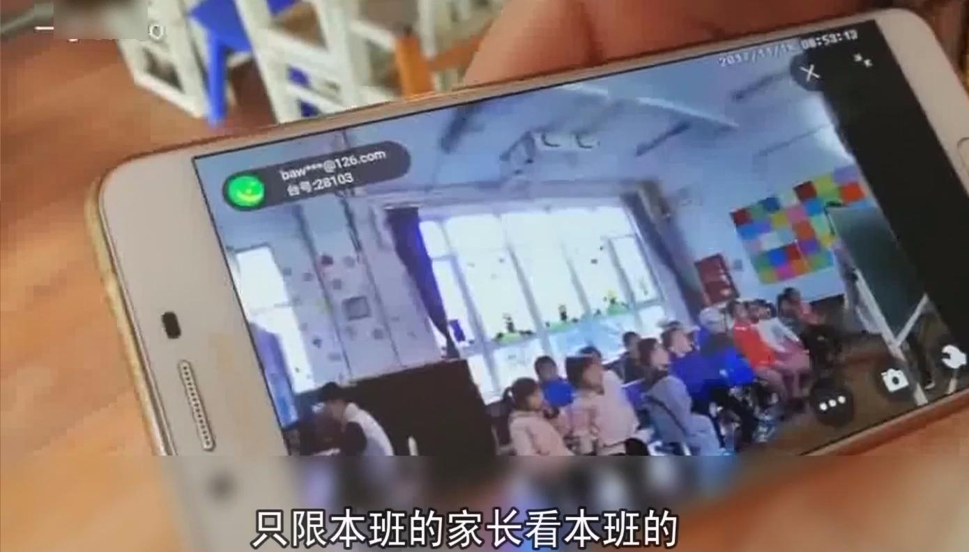 该不该开放校园直播? 北京一幼儿园向家长开放监控直播