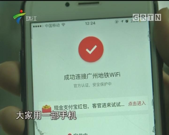 广州地铁WiFi全面升级 15G扩容至20G