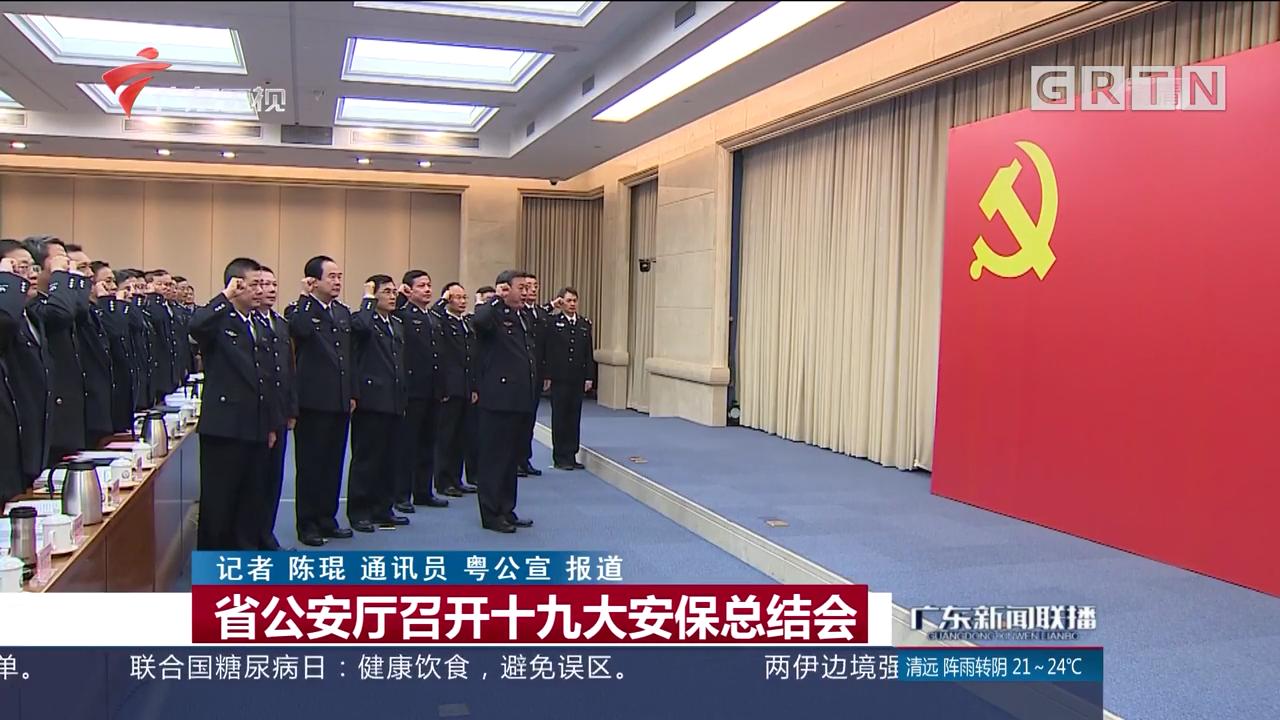 省公安厅召开十九大安保总结会