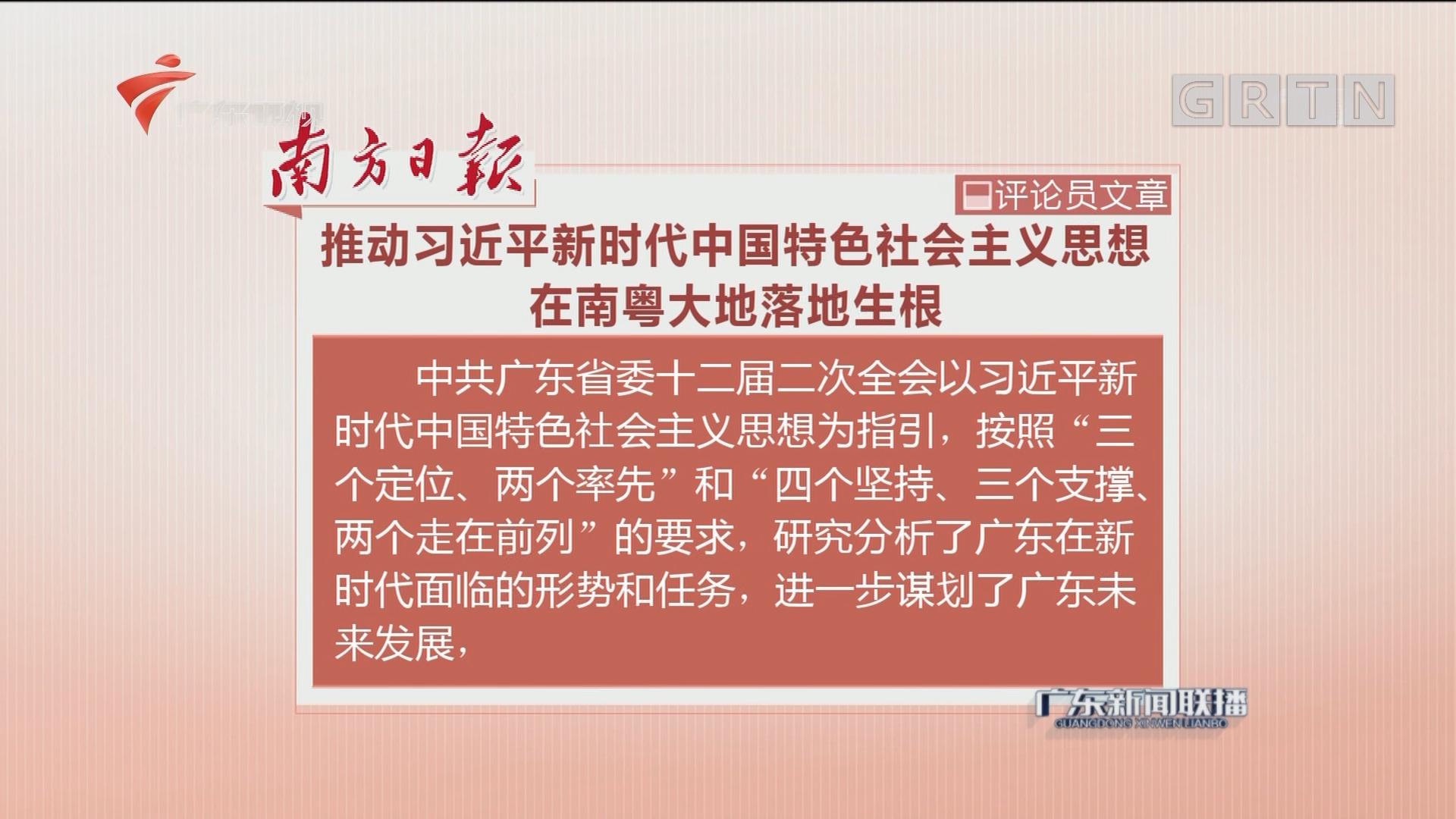 南方日报评论员:推动习近平新时代中国特色社会主义思想在南粤大地落地生根