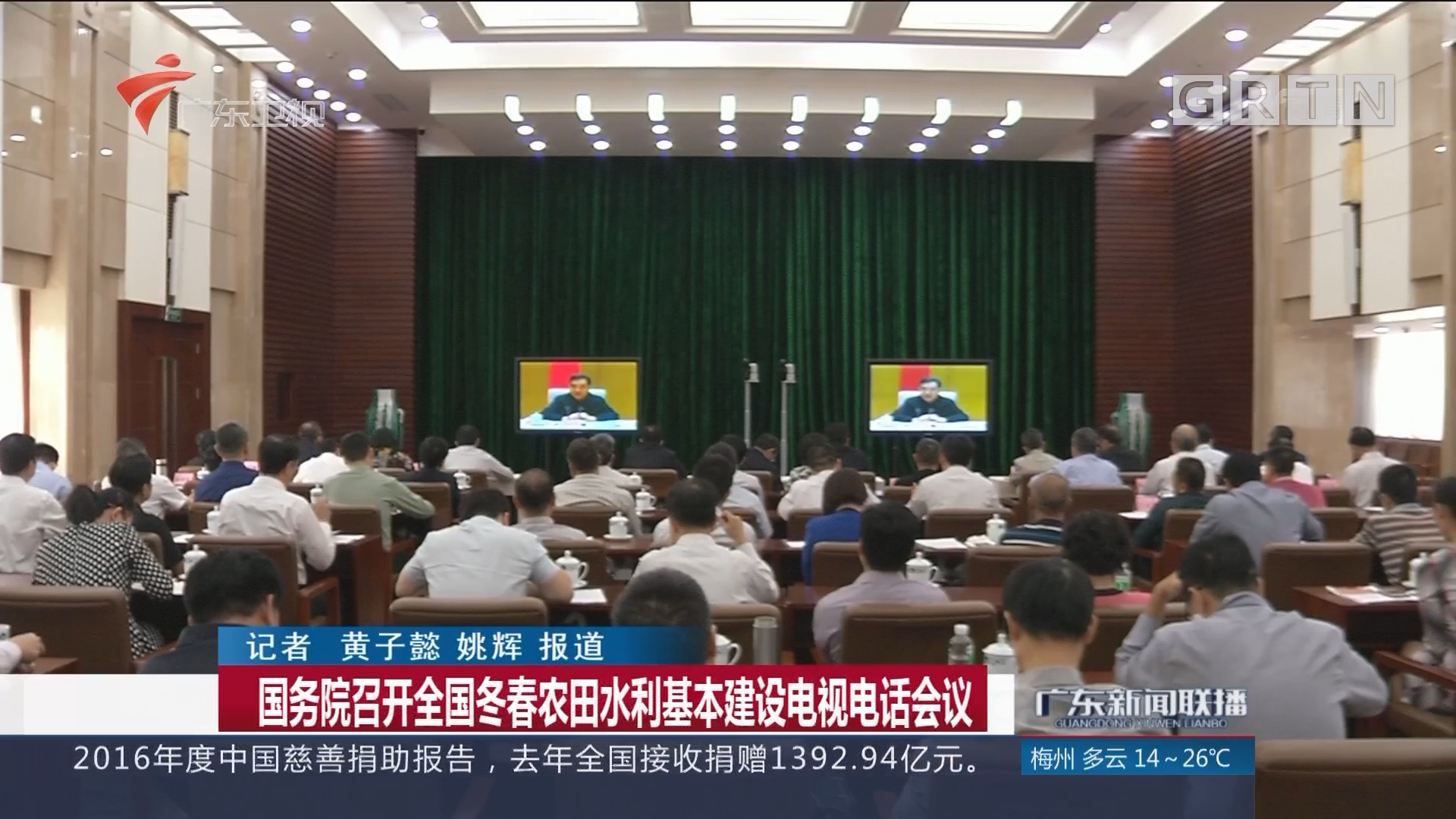 国务院召开全国冬春农田水利基本建设电视电话会议