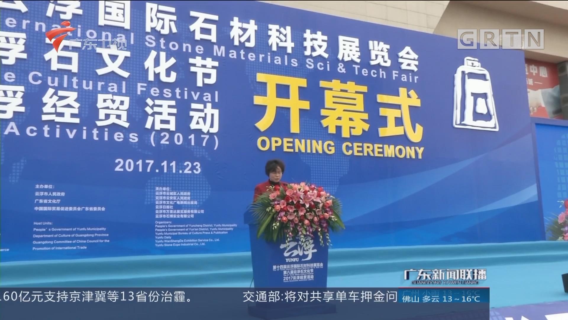 第十四届云浮国际石材科技展览会今天开幕