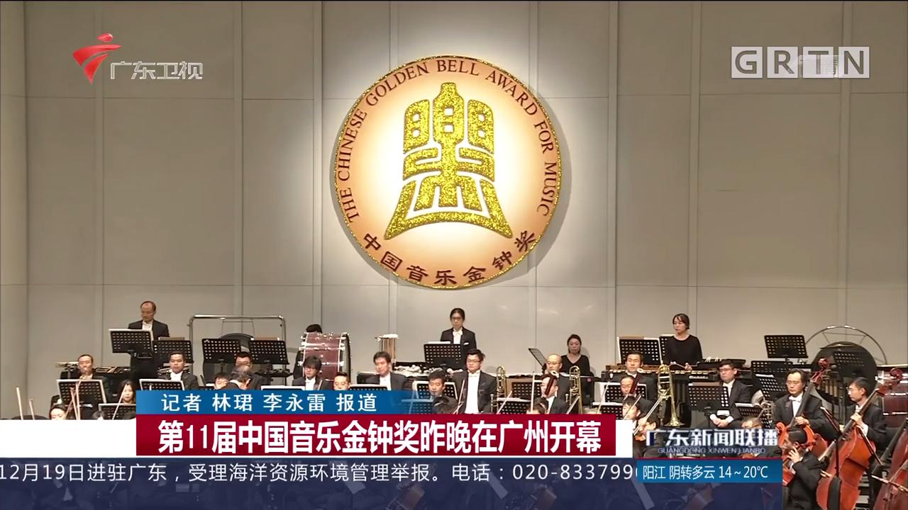 第11届中国音乐金钟奖昨晚在广州开幕