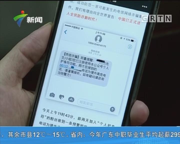 梅州:民警教您一招拒接诈骗电话
