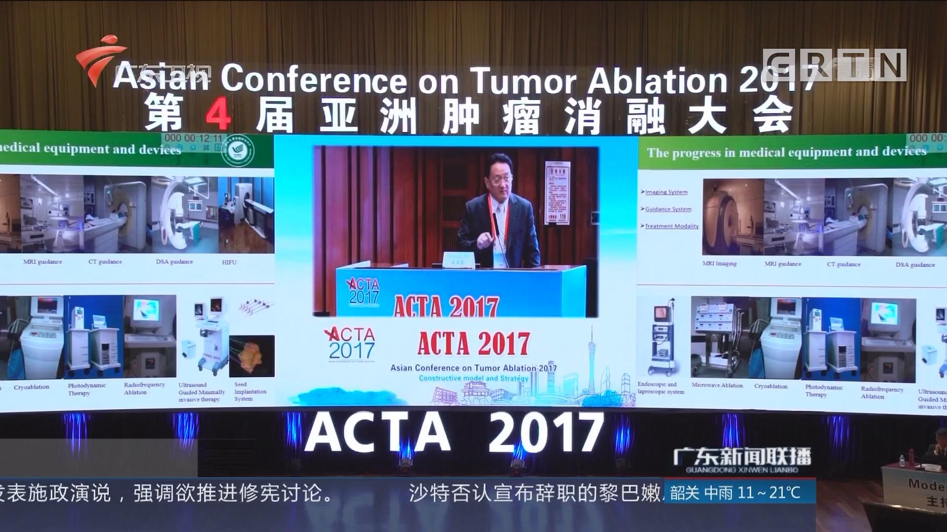 第四届亚洲肿瘤消融大会在广州召开
