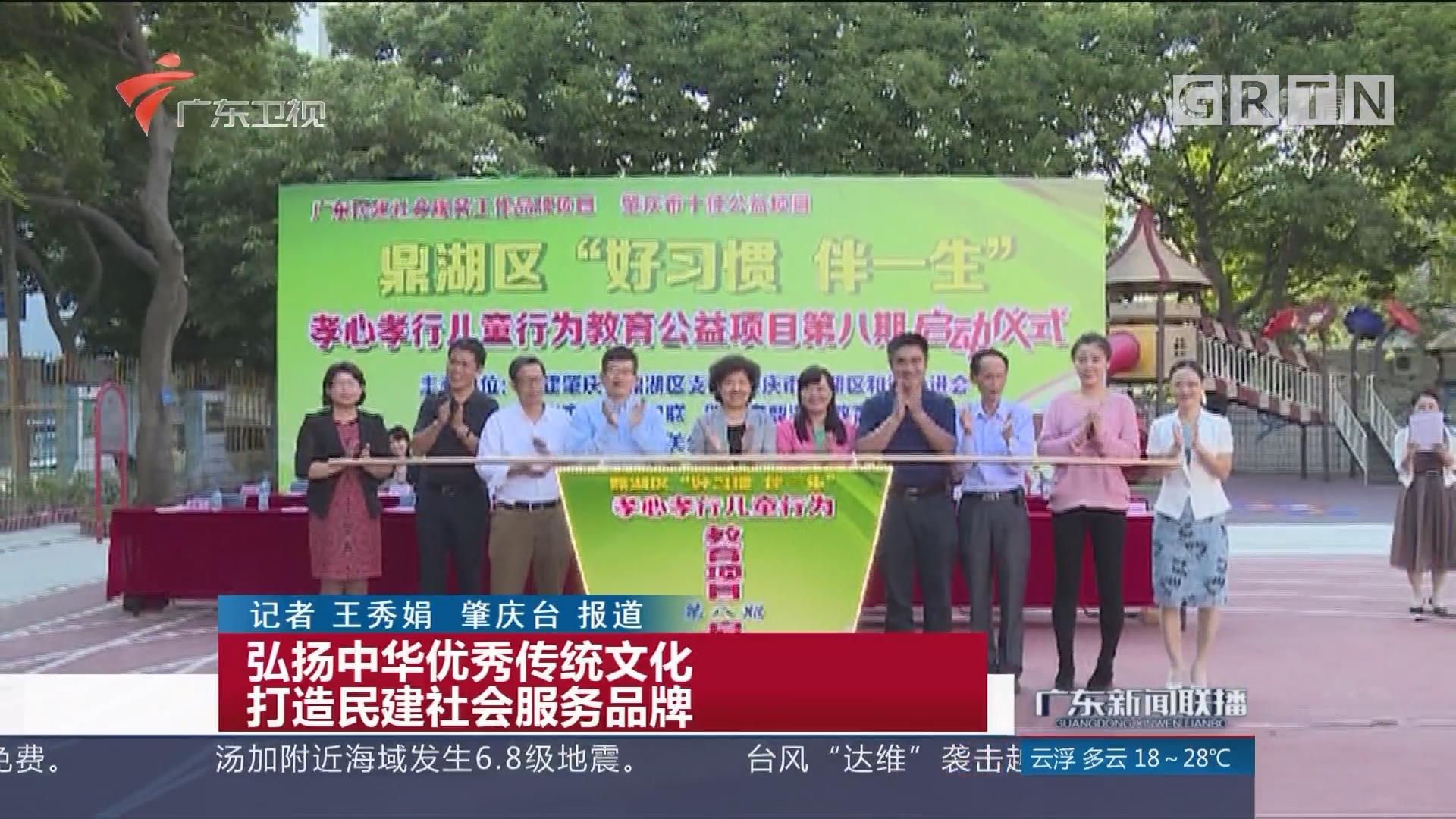弘扬中华优秀传统文化 打造民建社会服务品牌