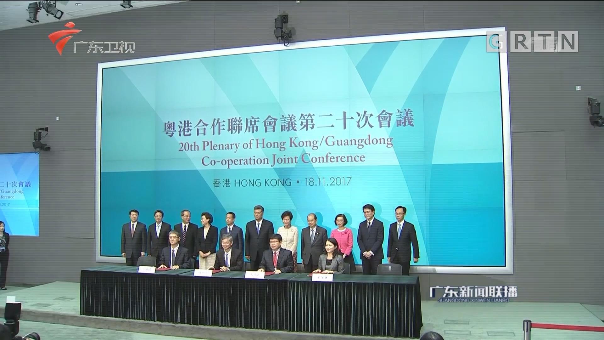 粤港合作联席会议第二十次会议在香港召开 马兴瑞 林郑月娥出席会议并作讲话