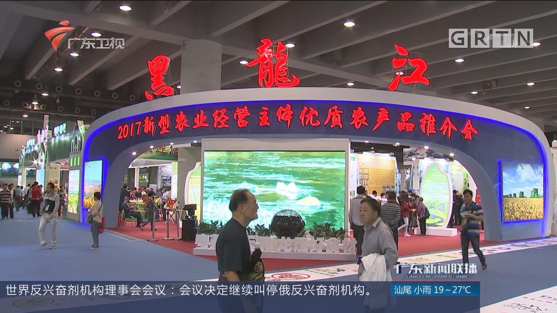 农博会:广东黑龙江两省企业签订意向金额近5亿元