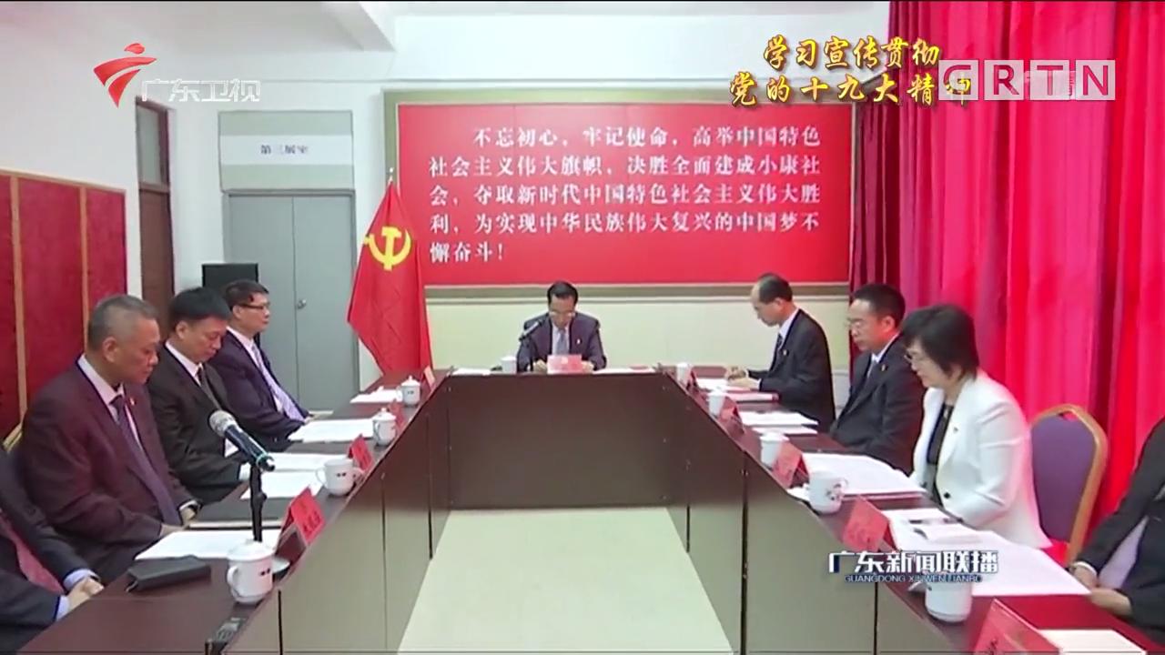 广东各地深入学习宣传贯彻党的十九大精神