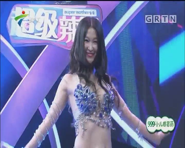 超性感的肚皮舞辣妈莎莎热爆登场 [2017-10-06]超级辣妈