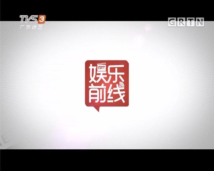 """[2017-11-29]娱乐前线:杨幂是传递""""工匠精神""""给年轻人的正确人选吗?"""